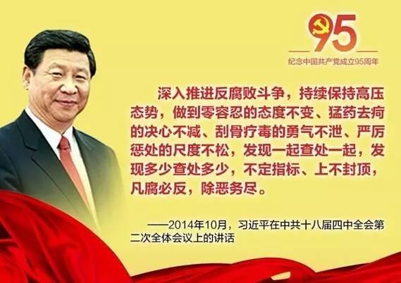 共产党反腐.jpg