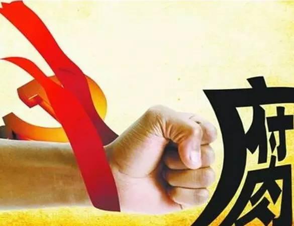 共产党反腐2.jpg