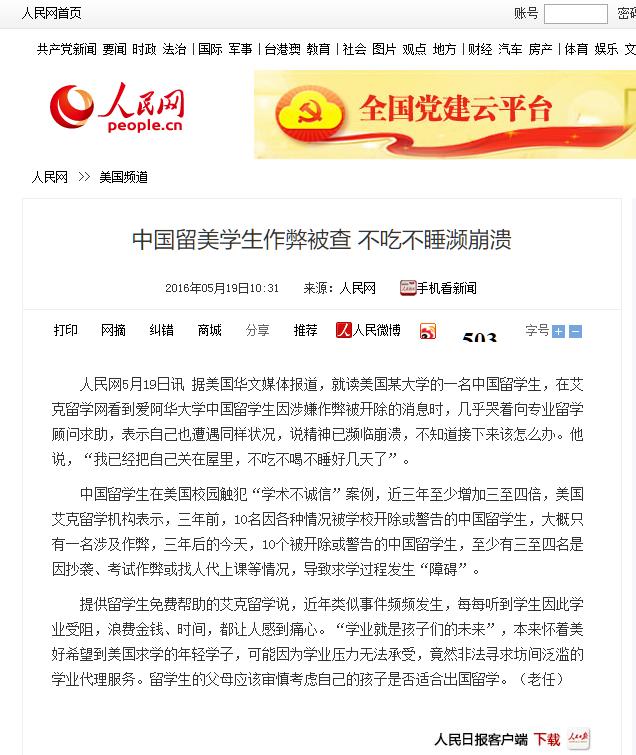中国留美学生作弊被查不吃不睡濒崩溃  美国频道  人民网.png