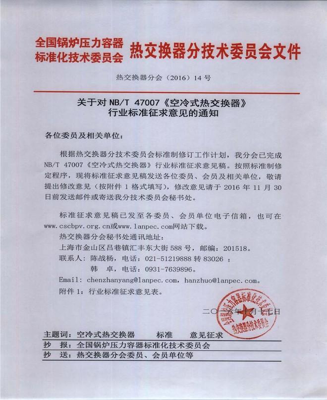 关于对NBT 47007《空冷式热交换器》行业标准征求意见的通知20161017.jpg