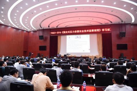 0902公司举办《固定式压力容器安全技术监察规程》专项学习培训.jpg