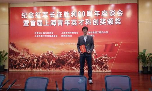 """1018换热装备研究部李健荣获""""上海青年英才科创奖""""提名奖.jpg"""