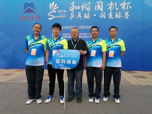 0930蓝科高新选手参加比赛并获得优秀组织奖.jpg