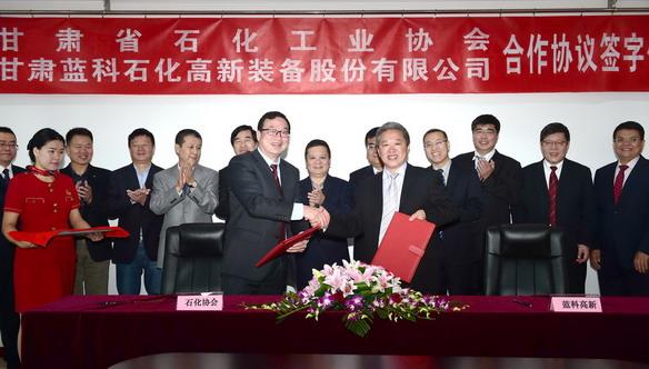 03甘肃省特检院与上海蓝亚检测所有限公司签署战略合作协议.jpg
