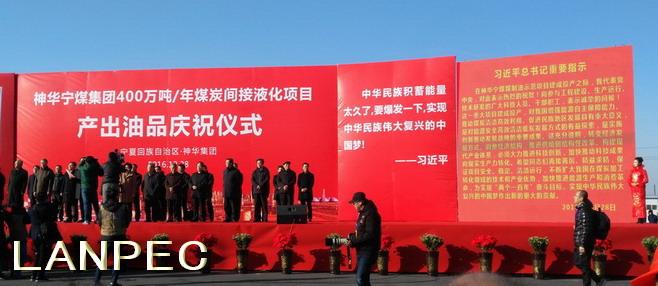 06蓝科高新助力宁煤集团400万吨年煤炭间接液化项目产出油品01.jpg