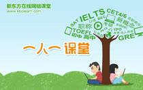 2018考研直通车【英语直播课堂】