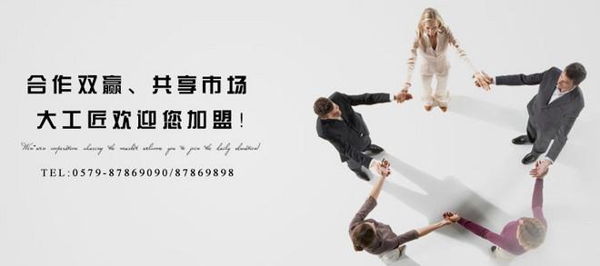 招商加盟-02.jpg