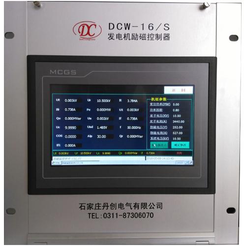 触摸屏发电机控制器2.jpg