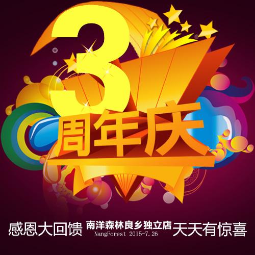 365体育手机版 森林良乡独立店三周年店庆