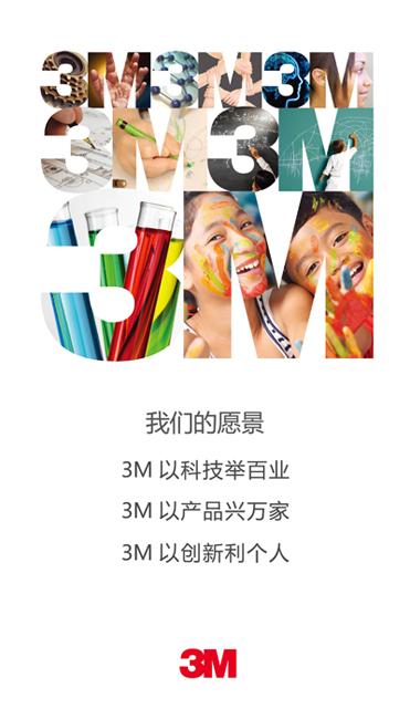3M简介.png