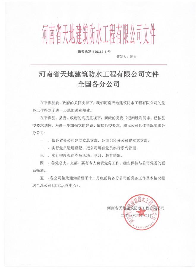 河南省天地建筑caoporn在线有限公司文件全国各分公司.jpeg