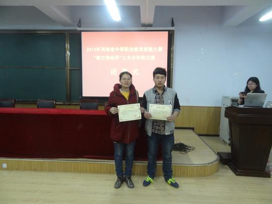 2014年省赛《工程CAD》获奖学生及辅导教师.JPG
