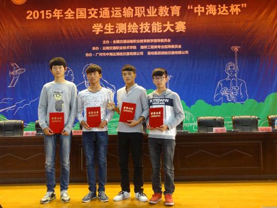 2015年《工程测量》国赛田满园、李相甫、史传固、尚修阳获团体及个人二等奖.JPG