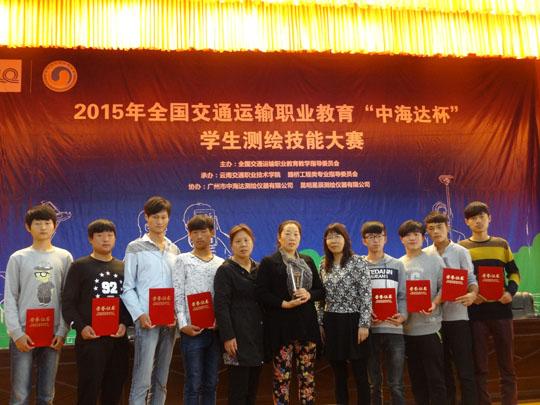 2015年《工程测量》国赛获团体二等奖.JPG