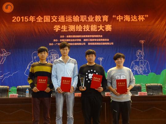 2015年《工程测量》国赛张俊威、黄稳、柴艳峰、毕鹏可获团体二等奖、个人三等奖.JPG