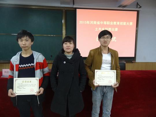 2015年省赛《建筑算量》获奖学生及辅导教师.JPG