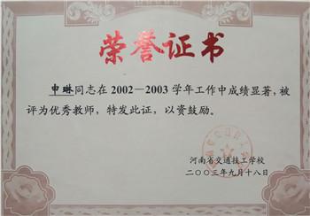 02-03学校优秀教师1.jpg