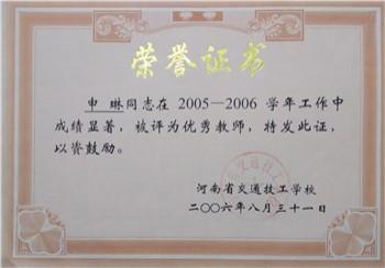 05-06学校优秀教师2.jpg