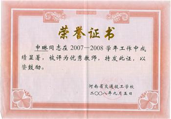07-08学年学校优秀教师.jpg
