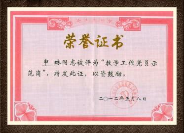 2012学校教学工作示范岗_副本.jpg