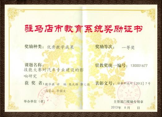 2013市成果一等奖_副本.jpg