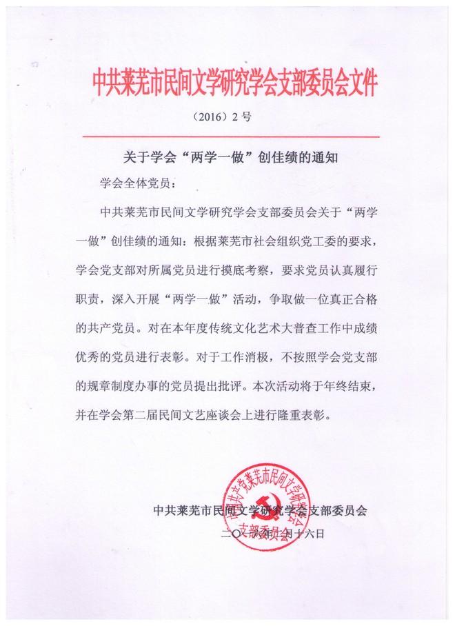 2016学会党支部文件 001.jpg
