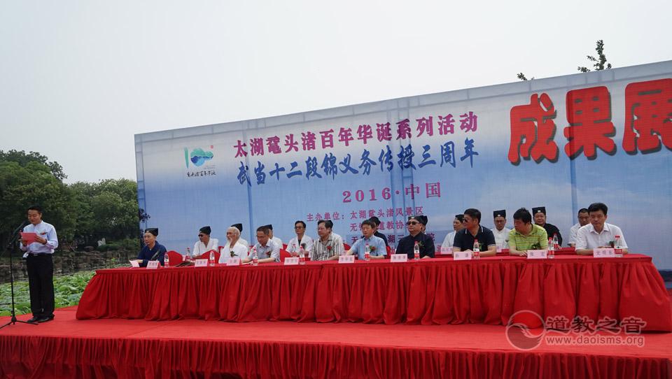 太湖三山道院举行武当十二段锦义务传授三周年成果展