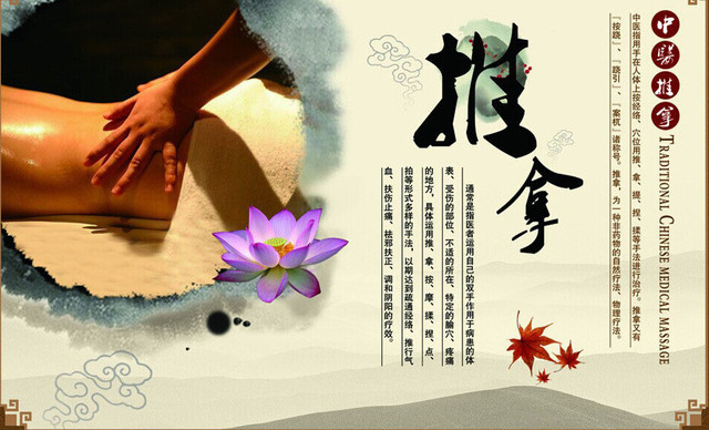 www.yyysg.cn中医推拿.jpg