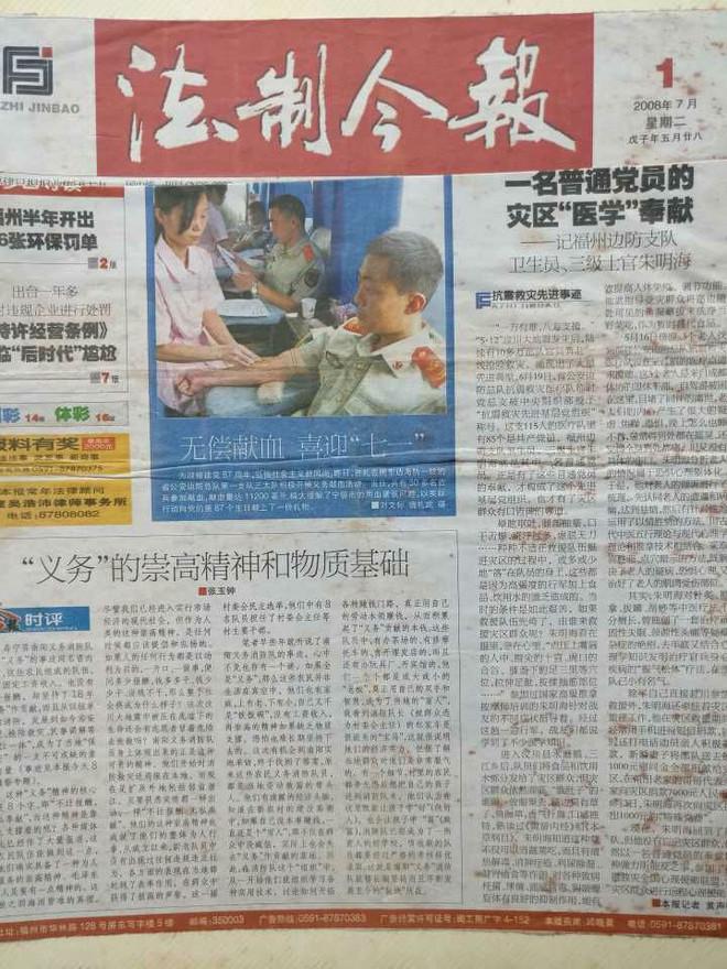 www.yyysg.cn《法制今报》头版一个普通党员的灾区医学奉献.jpg