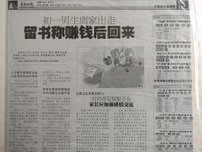 www.yyysg.cn《东南快报》报道初一男生离家出走 朱明海进行心理分析.jpg