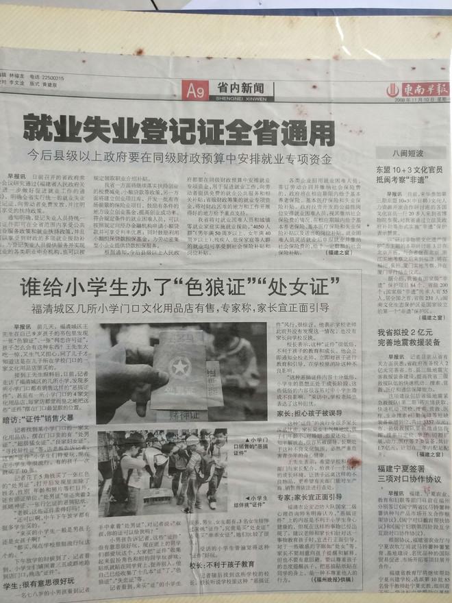 www.yyysg.cn《东南早报》报道处女证 朱明海对此进行心理分析.jpg