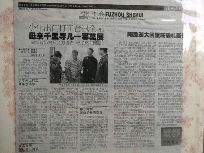 www.yyysg.cn《福州晚报》报道少年出门打开音讯全无 朱明海进行心理引导.jpg