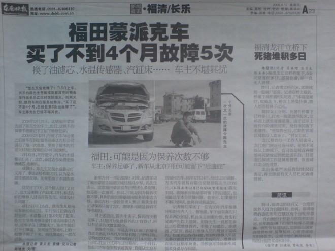 www.yyysg.cn《东南快报》报道朱明海为台胞送医.jpg