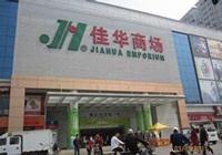 深圳佳华商场