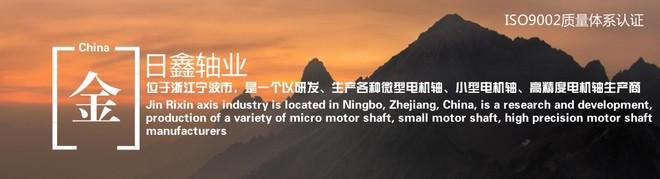 金日鑫高精度电机轴.jpg