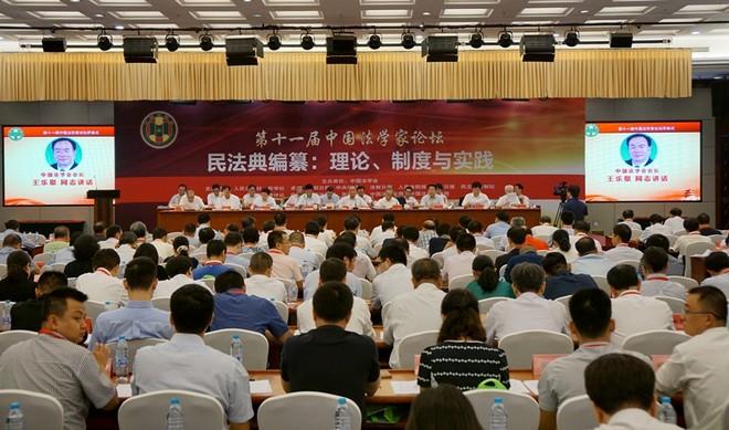 第十一届中国法学家论坛.jpg