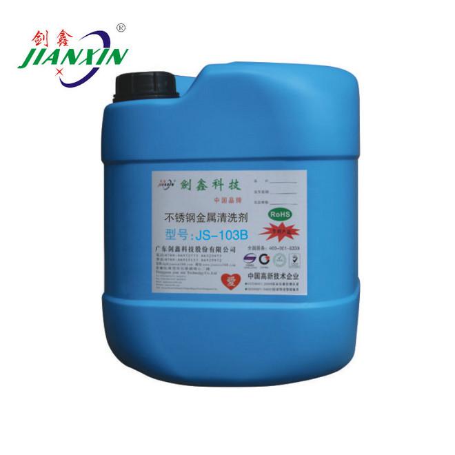 不锈钢金属清洗剂JS-103B.jpg