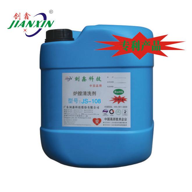 炉镗清洗剂JS-108