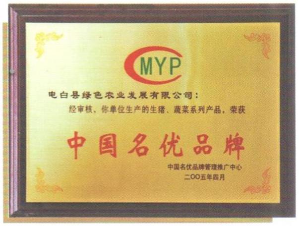 中国品牌.jpg