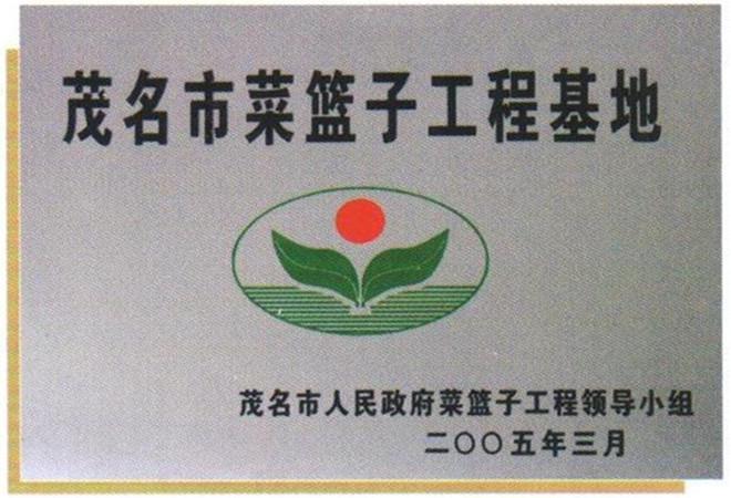 2茂名菜篮子.jpg