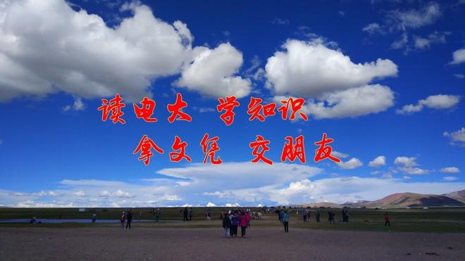 读电大_conew1.jpg