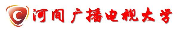 河间电大网_conew5.jpg