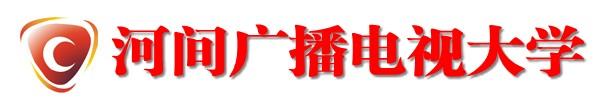 河间电大网_conew6.jpg