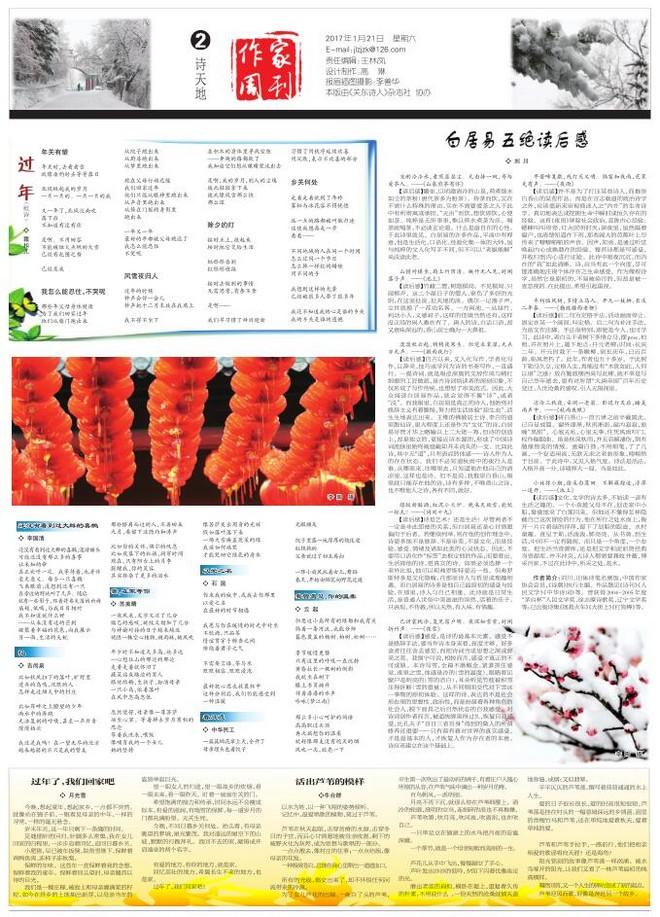 周刊1-2.jpg