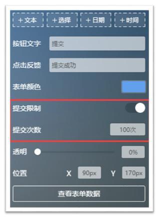表单可设置提交限制次数.jpg