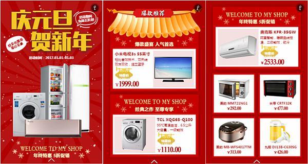 凡科微传单新年元旦促销H5模板二.jpg