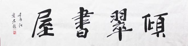 陈燮君题书斋名.jpg