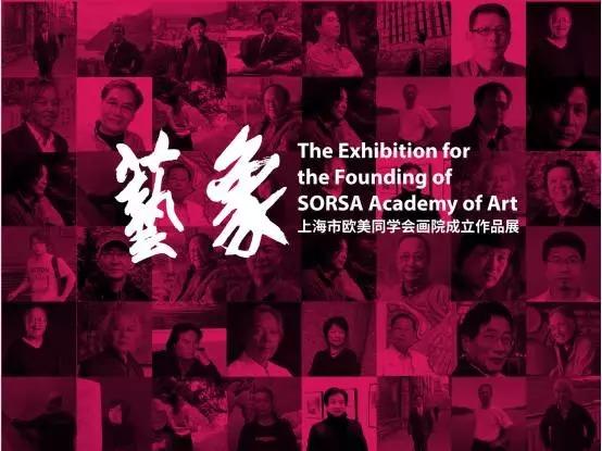 000b上海市欧美同学会画院成立作品展2.jpg