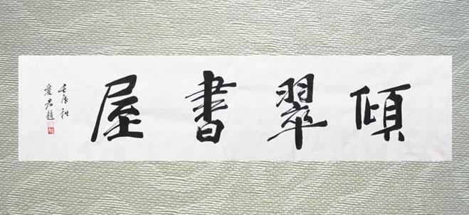 倾翠书屋题词.jpg