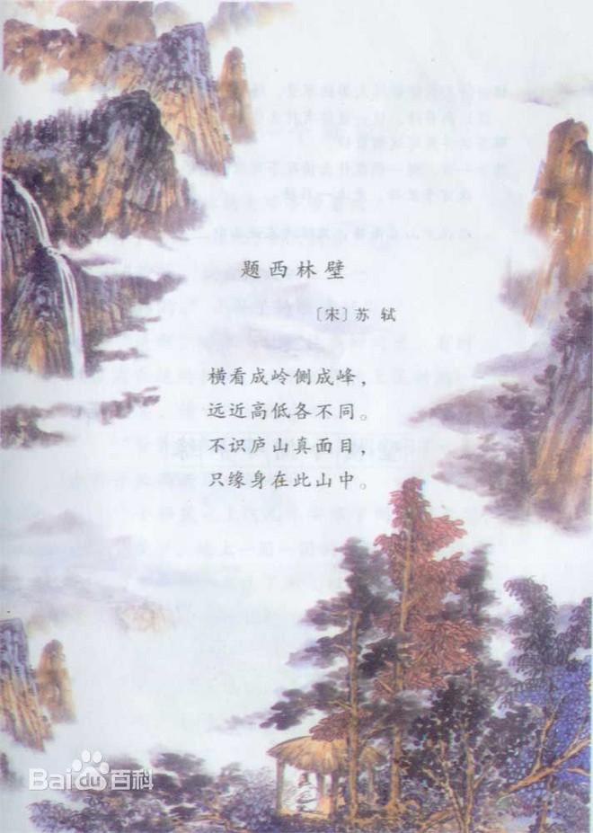 《题西林壁》.jpg